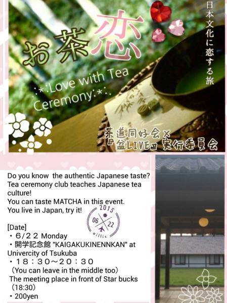 『お茶ポスター』の画像