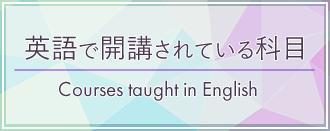 英語で開講されている科目